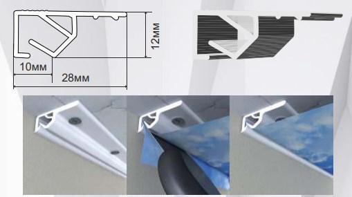 Потолочный и стеновой багет для монтажа тканевых полотен